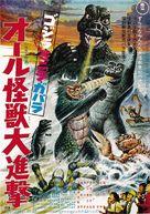 Gojira-Minira-Gabara: Oru kaijû daishingeki - Japanese Movie Poster (xs thumbnail)