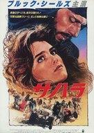 Sahara - Japanese Movie Poster (xs thumbnail)