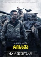 Fury - Georgian Movie Poster (xs thumbnail)