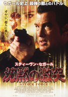 Attack Force - Japanese Movie Poster (xs thumbnail)