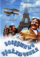 Those Magnificent Men In Their Flying Machines - Russian DVD cover (xs thumbnail)
