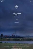 Bela - Indian Movie Poster (xs thumbnail)