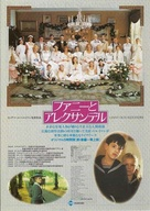 Fanny och Alexander - Japanese Movie Poster (xs thumbnail)