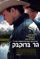 Brokeback Mountain - Israeli Movie Poster (xs thumbnail)