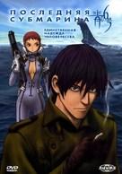 Ao no roku gô - Russian DVD movie cover (xs thumbnail)
