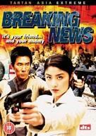 Breaking News - British Movie Cover (xs thumbnail)
