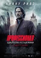Siberia - Russian Movie Poster (xs thumbnail)