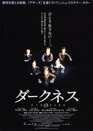 Darkness - Japanese Movie Poster (xs thumbnail)