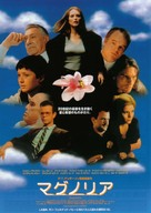 Magnolia - Japanese Movie Poster (xs thumbnail)