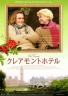 Mrs. Palfrey at the Claremont - Japanese Movie Poster (xs thumbnail)