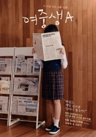 Student A - South Korean Movie Poster (xs thumbnail)