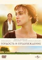 Pride & Prejudice - Russian DVD movie cover (xs thumbnail)