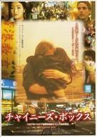 Chinese Box - Japanese Movie Poster (xs thumbnail)