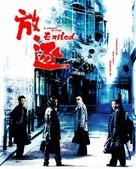 Fong juk - Chinese Blu-Ray cover (xs thumbnail)