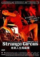 Kimyô na sâkasu - Chinese DVD cover (xs thumbnail)