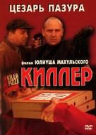 Kiler - Russian Movie Cover (xs thumbnail)