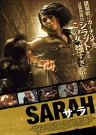 Guardian - Japanese Movie Poster (xs thumbnail)
