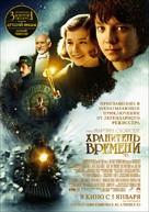 Hugo - Russian Movie Poster (xs thumbnail)
