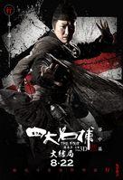 Si da ming bu 3 - Chinese Movie Poster (xs thumbnail)