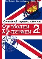 Green Street Hooligans 2 - Bulgarian poster (xs thumbnail)