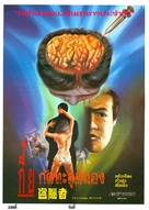 Pituitary Hunter - Thai Movie Poster (xs thumbnail)