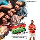 Naughty Gang - Indian Movie Poster (xs thumbnail)