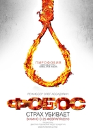 Fobos. Klub strakha - Russian Movie Poster (xs thumbnail)
