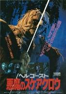 Scarecrows - Japanese Movie Poster (xs thumbnail)