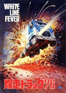 White Line Fever - Japanese Movie Poster (xs thumbnail)