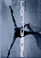 Equilibrium - Japanese Movie Cover (xs thumbnail)