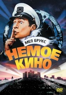Silent Movie - Russian DVD cover (xs thumbnail)