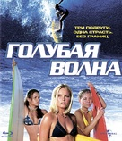 Blue Crush - Russian Blu-Ray cover (xs thumbnail)