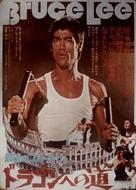 Meng long guo jiang - Japanese Movie Poster (xs thumbnail)