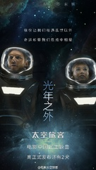 Passengers - Chinese Movie Poster (xs thumbnail)