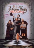 The Addams Family - Japanese Movie Poster (xs thumbnail)