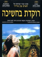 Dancer in the Dark - Israeli poster (xs thumbnail)