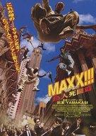 Yamakasi - Japanese Movie Poster (xs thumbnail)