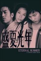 Sheng xia guang nian - Taiwanese poster (xs thumbnail)
