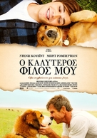 A Dog's Purpose - Greek Movie Poster (xs thumbnail)