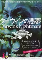 Darwin's Nightmare - Japanese Movie Poster (xs thumbnail)