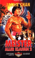Spiritual Kung Fu - German Movie Cover (xs thumbnail)