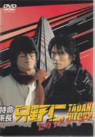 Tokumei kakarichô Tadano Hitoshi: Saigo no gekijôban - Japanese Movie Cover (xs thumbnail)