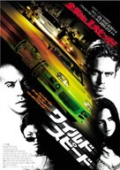 The Fast and the Furious - Japanese Movie Poster (xs thumbnail)
