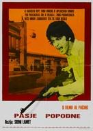 Dog Day Afternoon - Yugoslav Movie Poster (xs thumbnail)