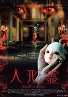 Inhyeongsa - Japanese poster (xs thumbnail)