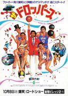 Fast Break - Japanese Movie Poster (xs thumbnail)