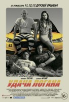 Logan Lucky - Russian Movie Poster (xs thumbnail)
