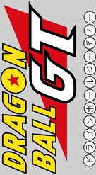 """Dragon Ball GT"" - Japanese Logo (xs thumbnail)"