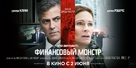 Money Monster - Russian Movie Poster (xs thumbnail)