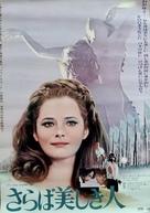 Addio, fratello crudele - Japanese Movie Poster (xs thumbnail)